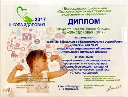 Всероссийские конкурсы по здоровьесбережению